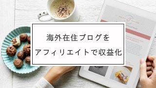 海外在住ブログをアフィリエイトで収益化