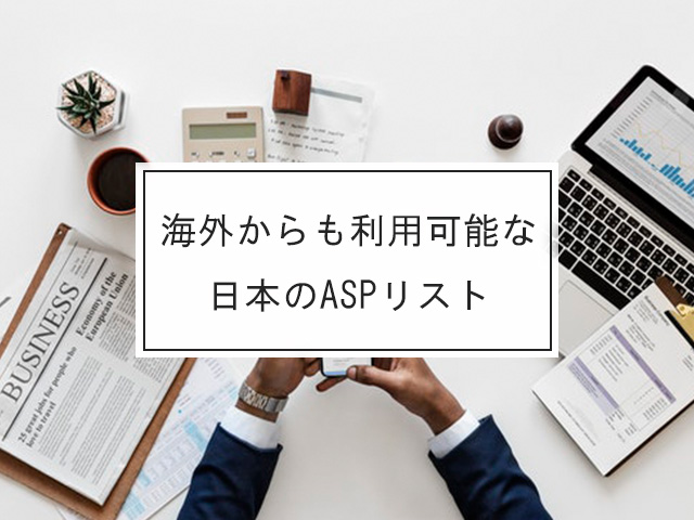 海外からでも登録可能な日本のASPリスト