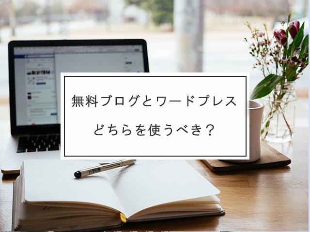 無料ブログ対ワードプレス、どちらを使うべき?