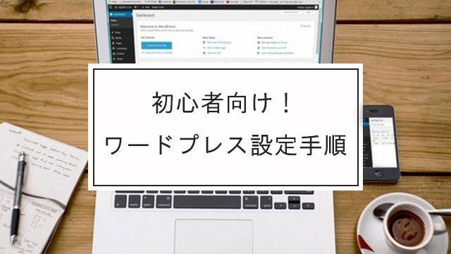 初心者でもOKのワードプレス開設方法