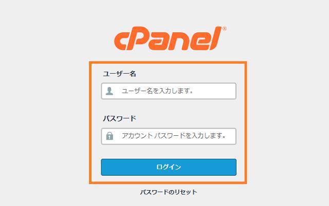 Cpanelのトップ画面
