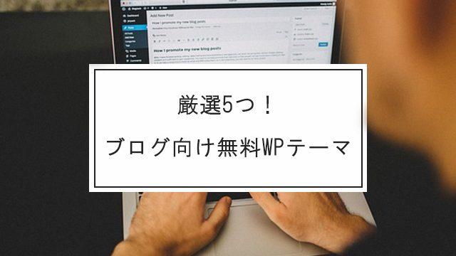 ブログでおすすめの無料WPテーマ
