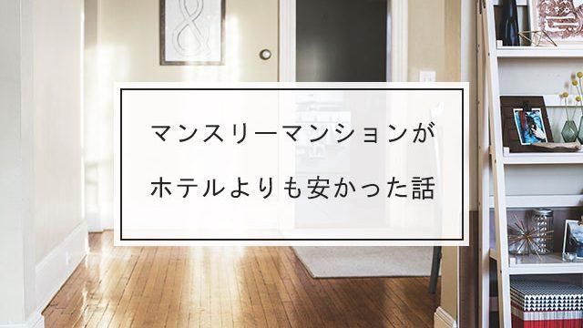 東京出張(一時帰国)でマンスリーマンションがホテルよりも安かった話