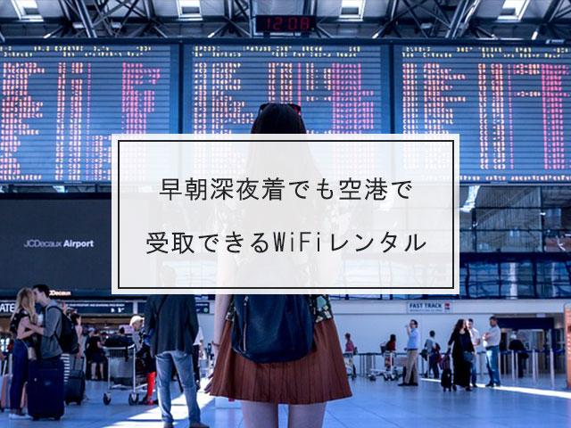 早朝深夜でも空港で受け取れるWiFiレンタル